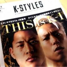 今月のK-STYLE…