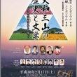 大和三山の歴史と文学