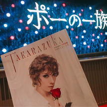 新年初宝塚観劇