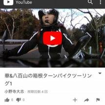 動画アップ!