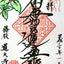 【静岡】藤枝 蓮久寺でいただいたステキな【絵入り御首題】