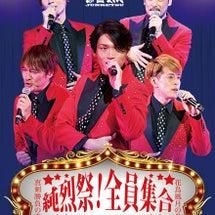 純烈DVD「純烈祭!…