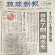 オール沖縄の崩壊