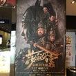 第24回香港電影評論…