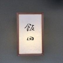 京都 市役所前「飯田…