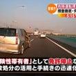 「日本のあおり運転・…