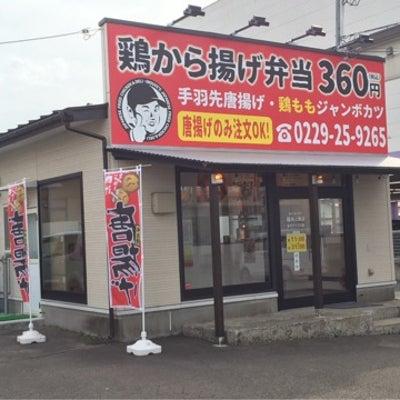 井上商店 古川バイパス店の記事に添付されている画像
