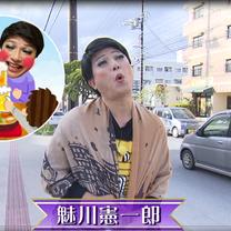 沖縄BON!!:魅川憲一郎のオジャマするわよ~で、本物のボディメイク!の記事に添付されている画像