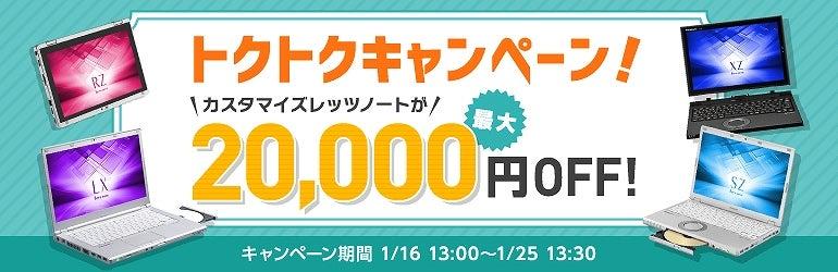 レッツノート 最大2万円OFFクーポンプレゼント