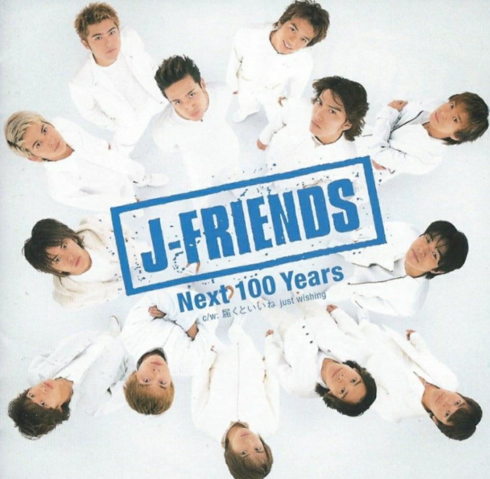 J-FRIENDS | ☆*:・'°V6 岡田准一...