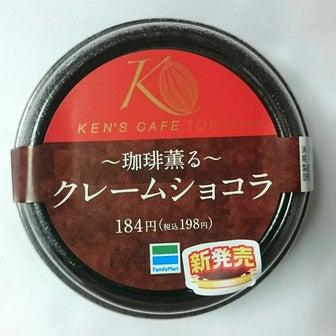 きょうのおやつ ファミリーマート ケンズカフェ東京監修~珈琲薫る~クレームショコラ