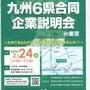 2/24(土)「九州…