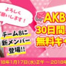 【AKB48 Mai…