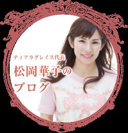 ティアラグレイス代表 松岡華子のブログ