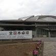 全日本卓球選手権