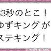 素敵なちえちゃん♡ちゃぴちゃん退団会見☆まさおさん♡雪組♡レオン王子 withラーメン