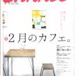 月刊 CARREL(…