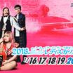 住之江 G3 2018モーターボートレディスカップ 優勝戦!