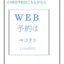 WEB予約かLINE…
