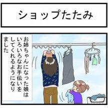 vol.309「ショ…