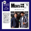 「MEN'S沖縄情報…
