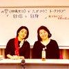 『 月の雫 與儀史江さん&たかひでこさん トークライブ』行ってきました。の画像