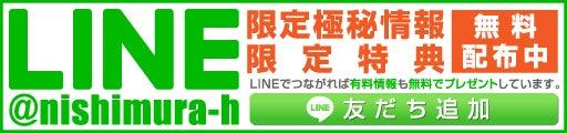 西村泰一公式LINE@