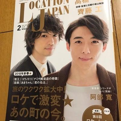 雑誌『LOCATION JAPAN』の記事に添付されている画像