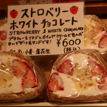 ぎっしりイチゴのサン…