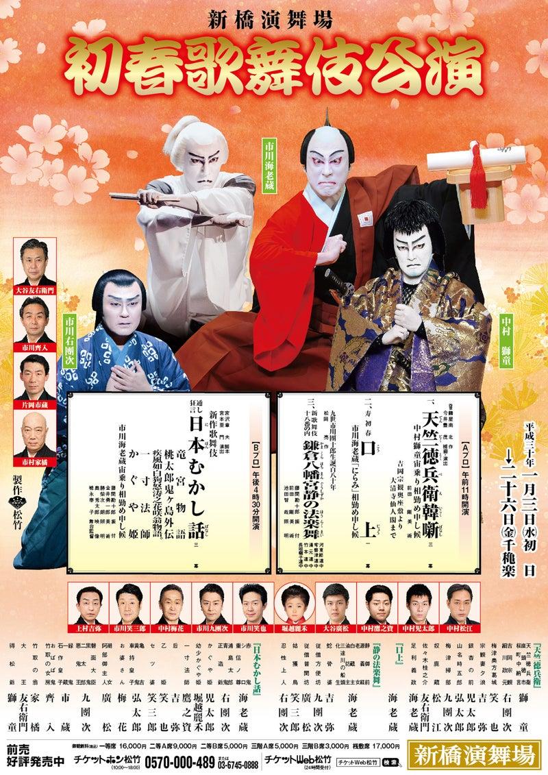 初春歌舞伎公演 通し狂言「日本...