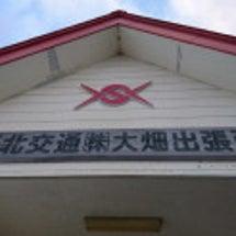 本州最北の駅の、昔な…