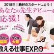 教える仕事EXPO!