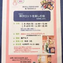 1/16(火) ◆本…