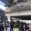 大阪空港駅下にナマハ…