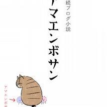 連続ブログ小説「アマ…
