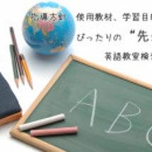 英語教室検索サイト、…