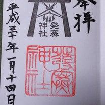 【御朱印】北海道 札幌市 発寒神社の記事に添付されている画像