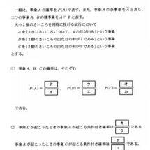 センター数学の講評②…