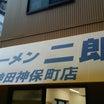 ラーメン二郎 神田神保町店 11