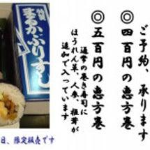 千代寿司の恵方巻き
