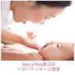 【1〜2月】ママと赤…