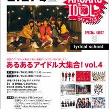 ☆2/17 IsTa…