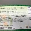 ふるさと祭り 東京ド…