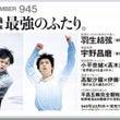 1/18 NEWSな…