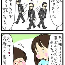 子どもの世界