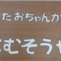 福井県ひとりさん会で…