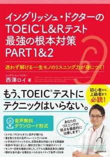 『イングリッシュ・ドクターのTOEIC L&Rテスト最強の根本対策 PART1&2』