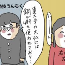 [関西観光編]奈良の…