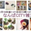 【なんばCITY雑貨…