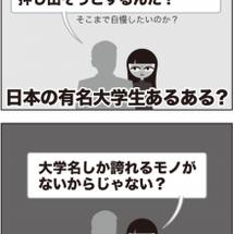 日本の有名大学生はや…